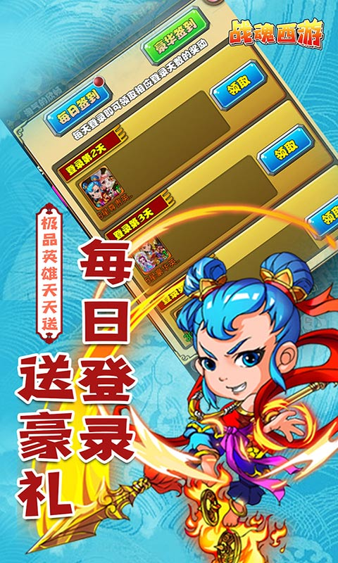 战魂西游(送GM千充)游戏截图4