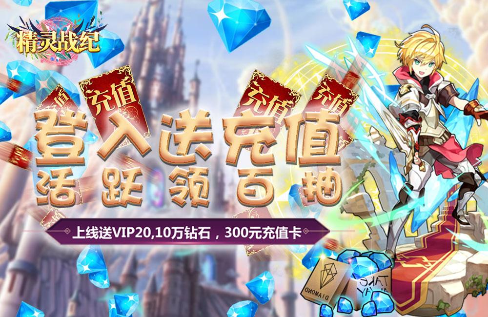 二次元放置游戏《精灵战纪(送千充百抽)》2020-11-23 08:50:00首发