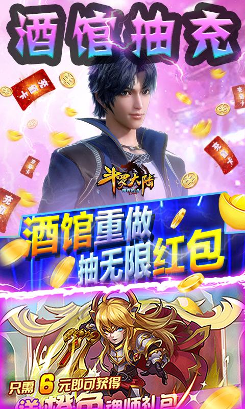 斗罗大陆神界传说(送千万魂币)游戏截图3