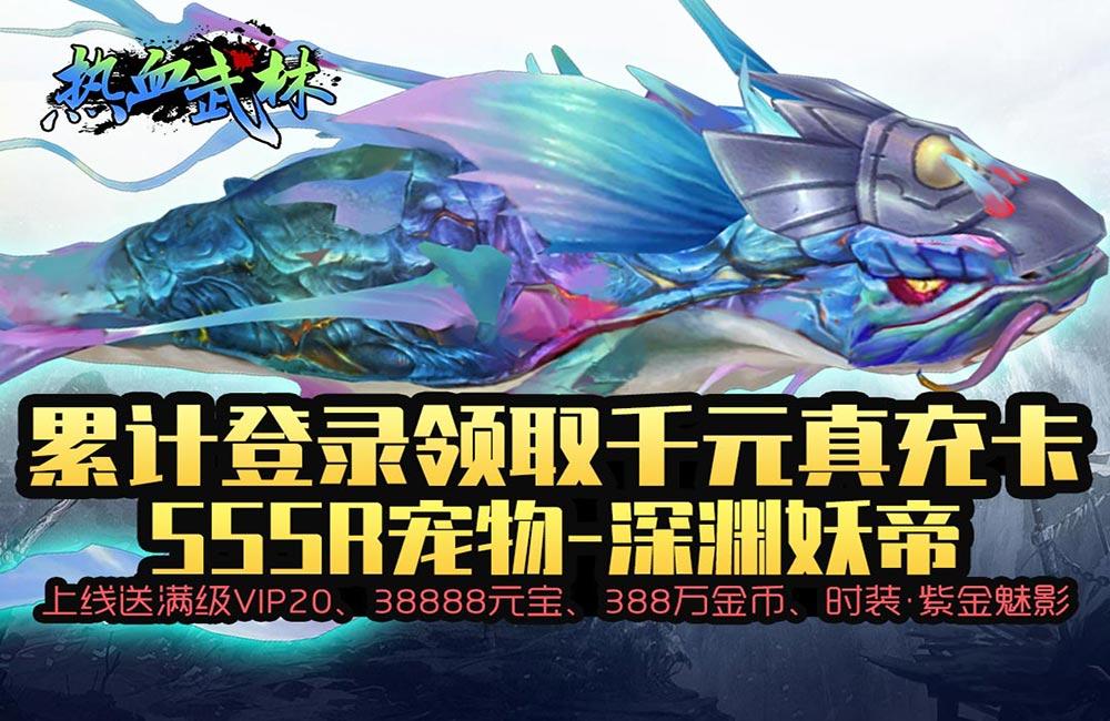 战斗仙侠游戏《热血武林(送千元真充)》2020-11-24 08:50:00首发