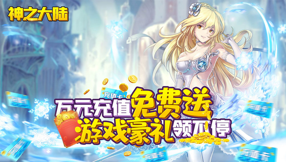 神之大陆(送10000元充值)游戏攻略