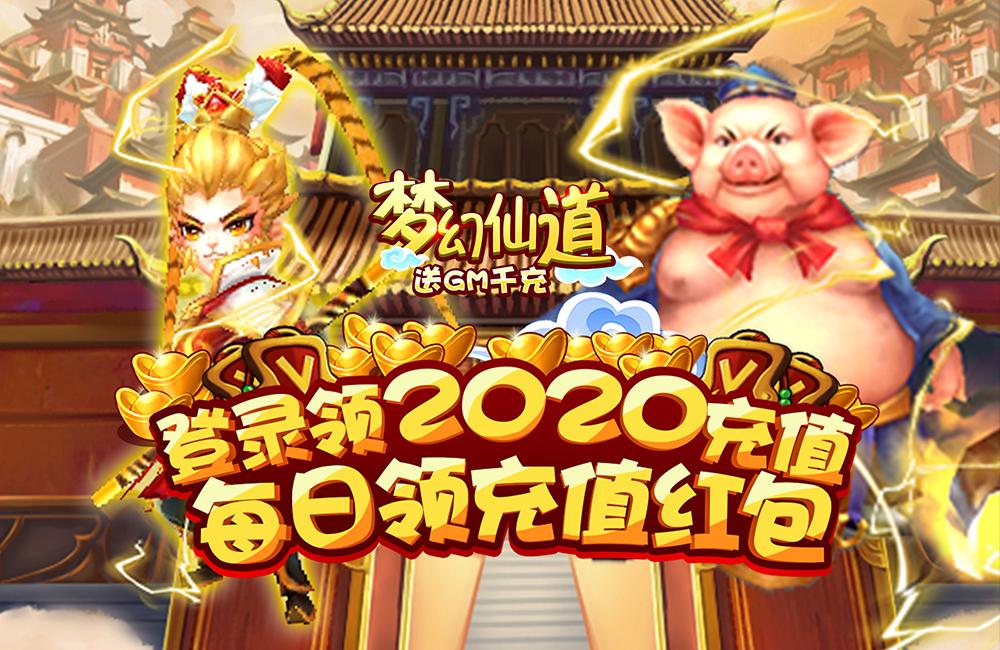 西游回合式游戏《梦幻仙道(送GM千充)》2020-11-24 08:25:00首发