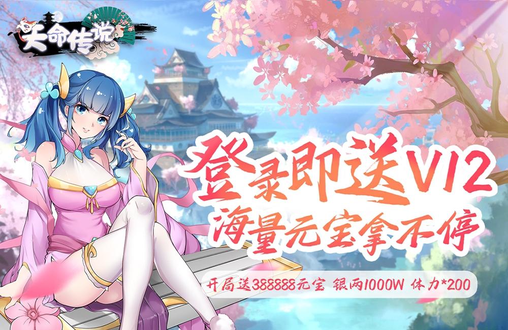 天命传说(高v福利)12.19-12.28限时活动