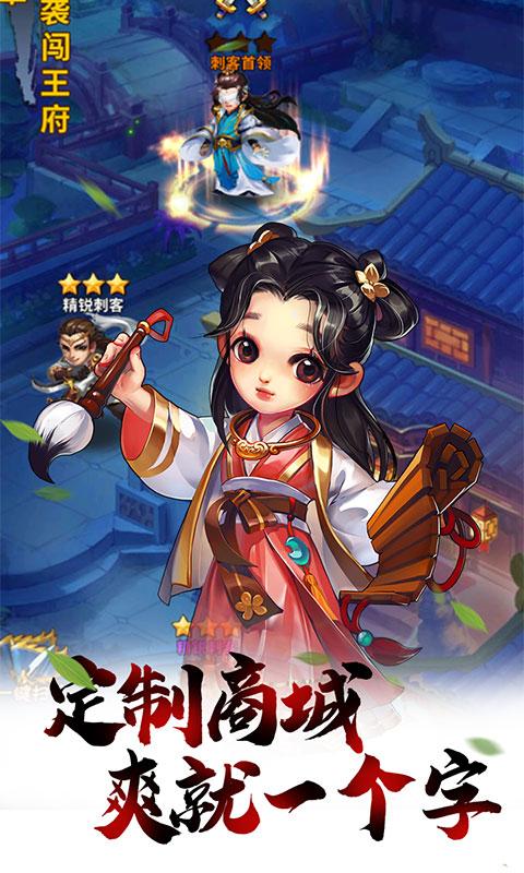 雪刀群侠传(无限充值卡)游戏截图3