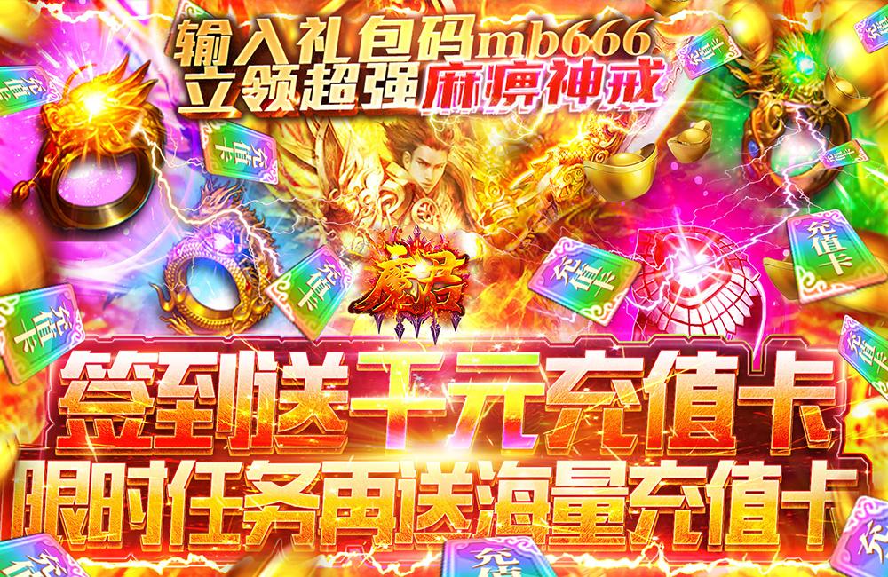 经典传奇游戏《魔君(送千元充值)》2020-11-28 08:00:00首发