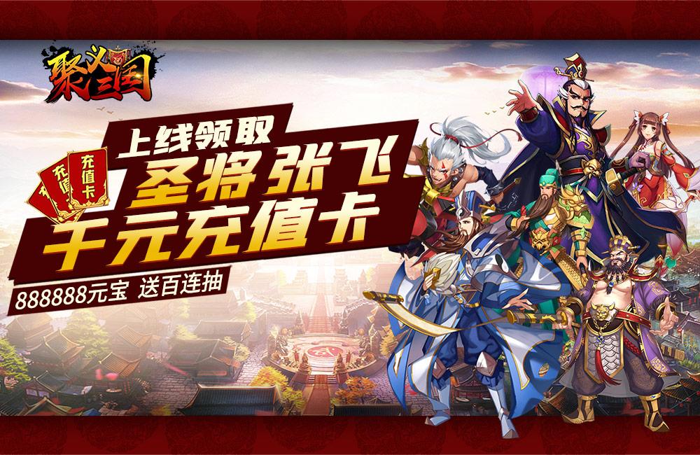 放置卡牌游戏《聚义三国(送千元真充)》2020-11-25 08:50:00首发