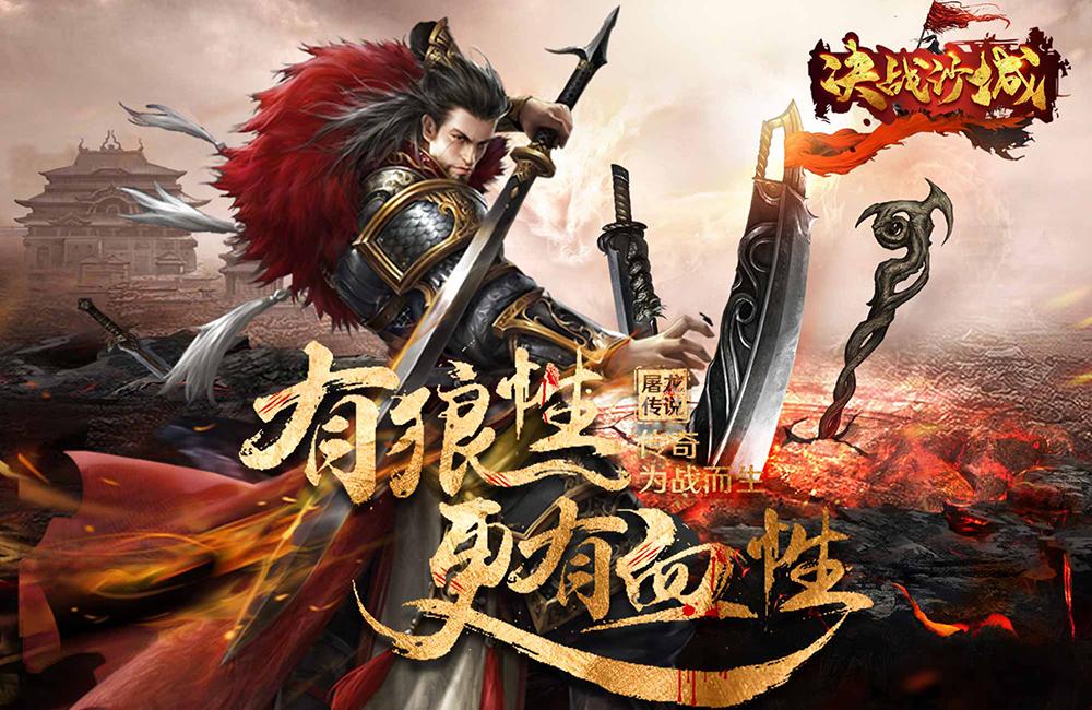 复刻<a href=http://www.394sf.com/zhuanti/chuanqi/ target=_blank class=infotextkey>传奇</a>大作《决战沙城(超V送千元充值)》2020-11-25 10:00:00首发