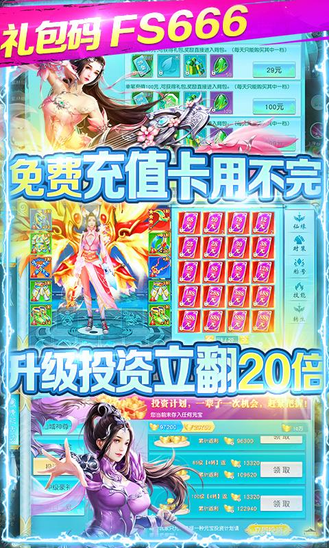 仙域无双(无限神充卡)游戏截图3