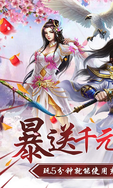 仙剑诛魔(送千元充值)游戏截图1