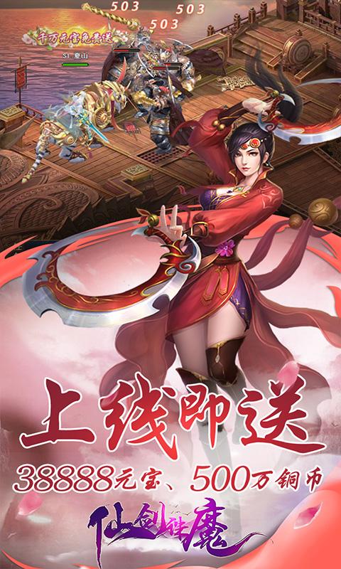 仙剑诛魔(送千元充值)游戏截图3