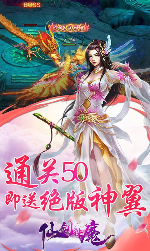 仙剑诛魔(送千元充值)游戏截图4