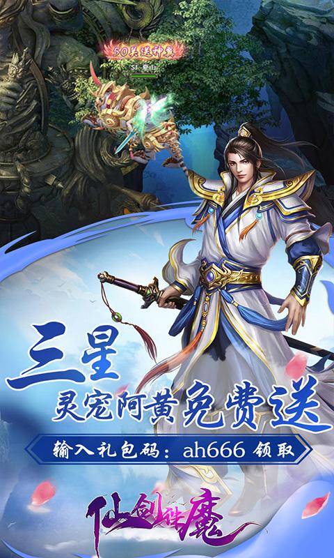 仙剑诛魔(送千元充值)游戏截图5