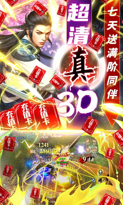 九州荣耀(无限送充值)游戏截图4