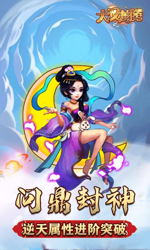 大汉龙腾(送千元充值)
