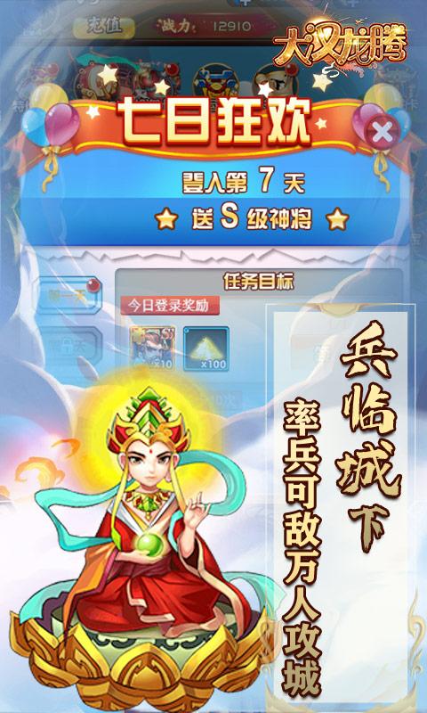 大汉龙腾(送千元充值)游戏截图5