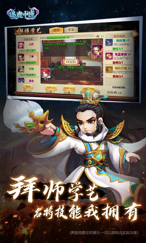 炫斗英雄(三国定制版)截图