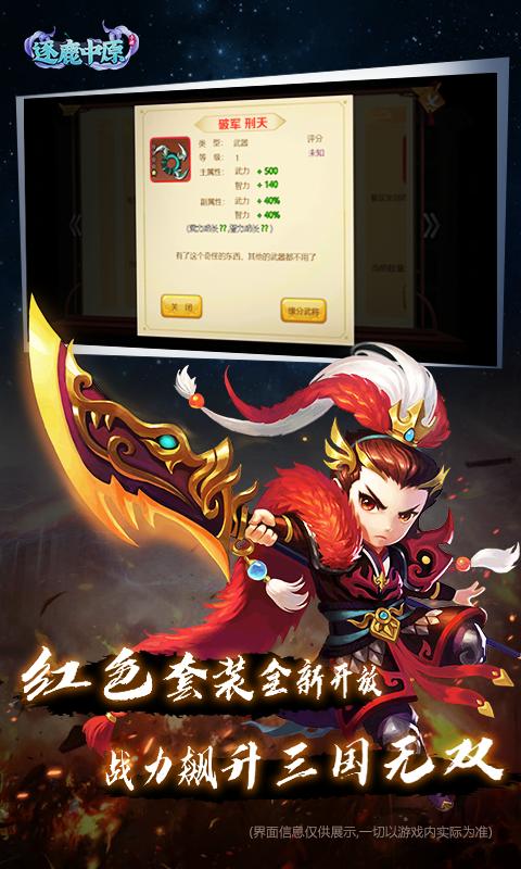 炫斗英雄(三国定制版)游戏截图3