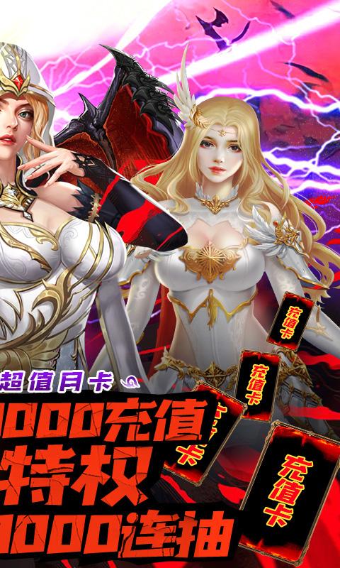 守护英雄传说(送GM送8000充)游戏截图2
