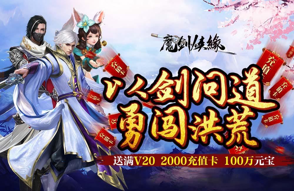 游戏不肝不氪《魔剑侠缘(欧皇无限抽)》2020-11-28 08:30:00首发
