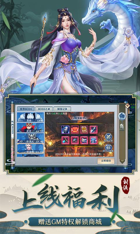 剑侠传奇(送5000元充值)游戏截图2