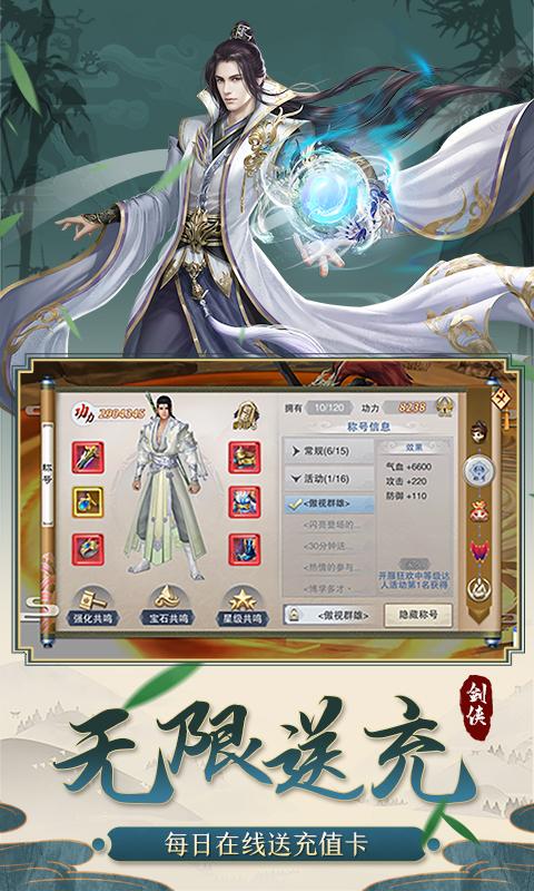 剑侠传奇(送5000元充值)游戏截图3