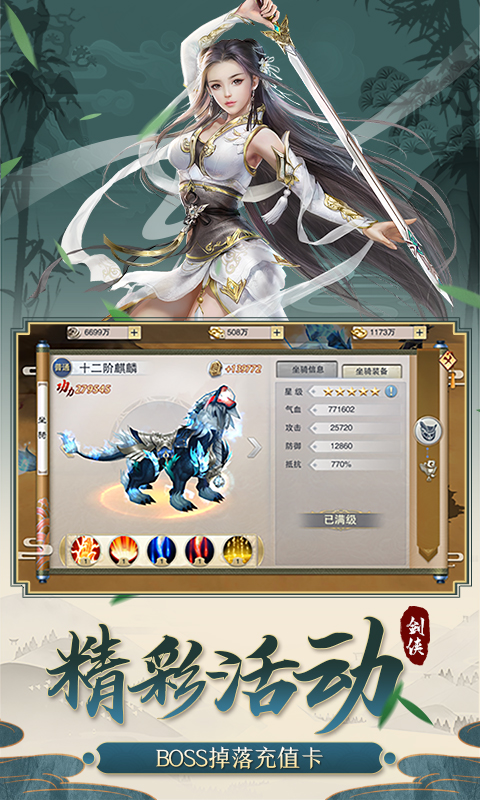剑侠传奇(送5000元充值)游戏截图4