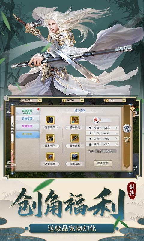 剑侠传奇(送5000元充值)游戏截图5