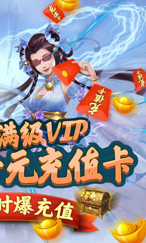 神魔传(送2000充值)游戏截图2
