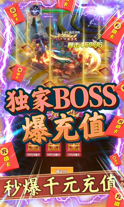 神魔传(送2000充值)游戏截图3