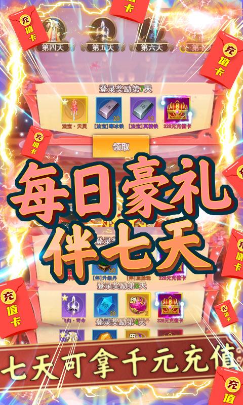 神魔传(送2000充值)游戏截图4
