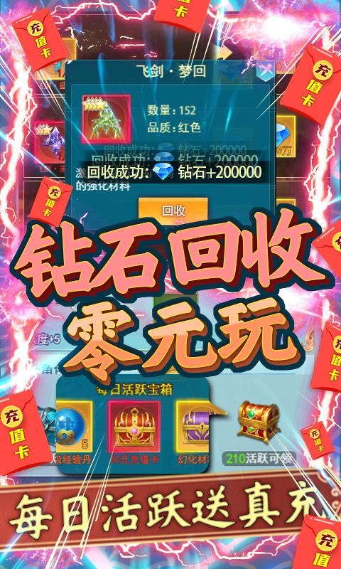 神魔传(送2000充值)游戏截图5