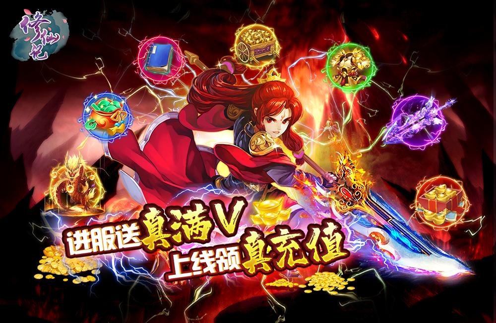 东方仙侠游戏《修仙记(满V特权)》2020-12-04 10:00:00首发