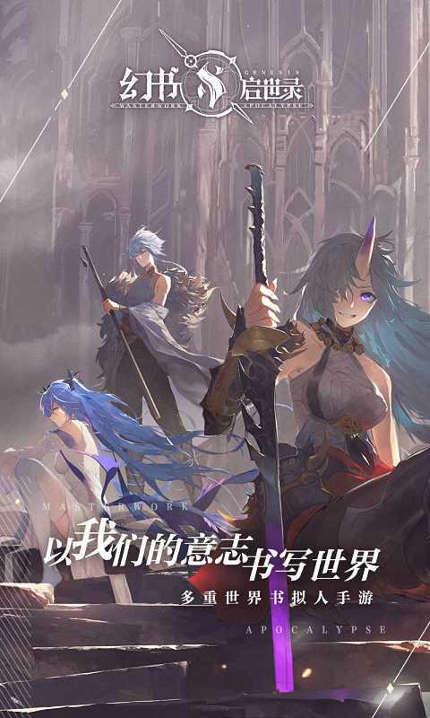 幻书启世录游戏截图1