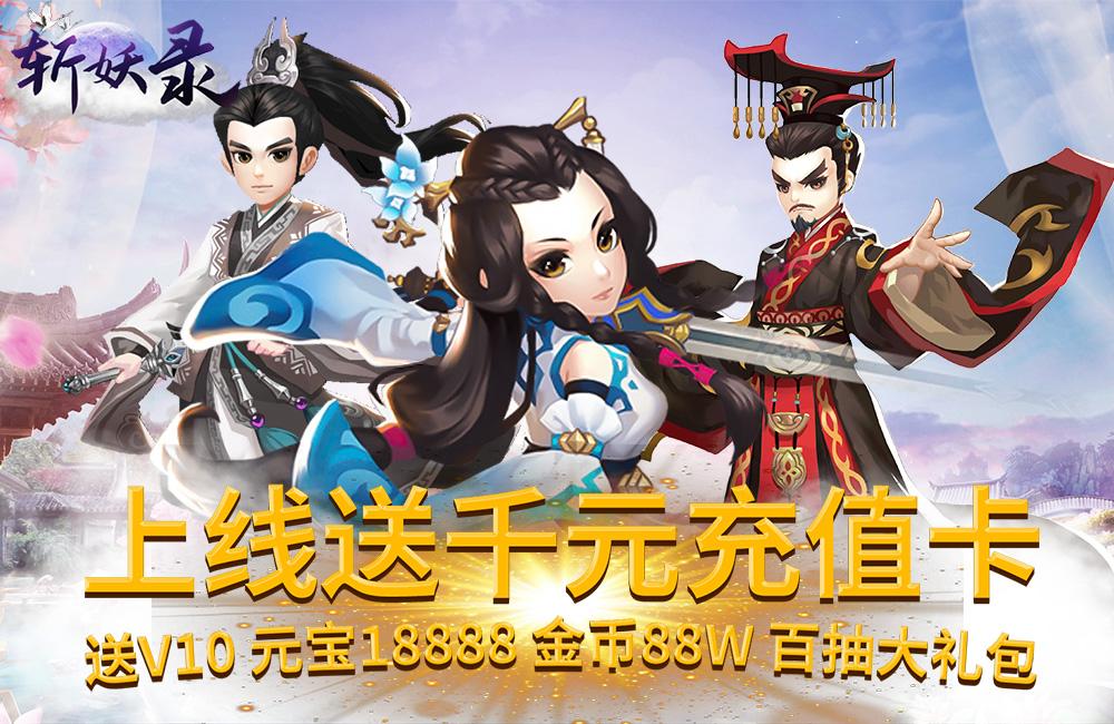 即时战斗大作《斩妖录(送千元充值)》2020-12-03 10:00:00首发