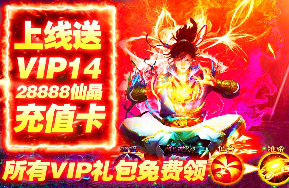 全新2D手游《蜀山仙途(送2000真充)》2020-12-04 09:00:00首发