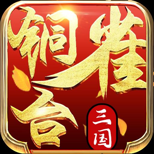 铜雀台(商城特权)