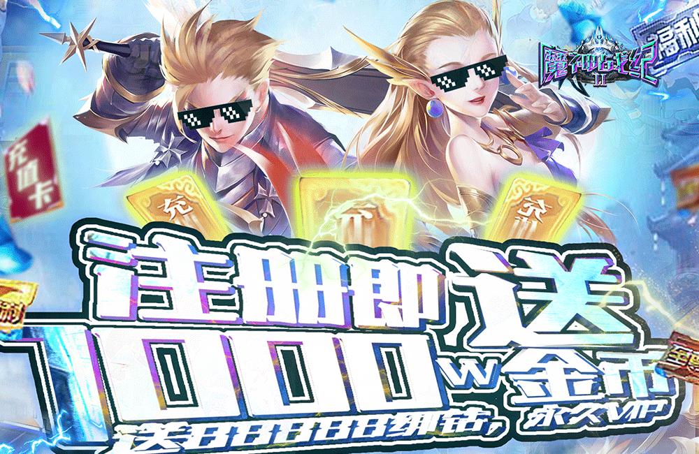 次时代魔幻手游《魔神战纪2(福利特权)》2020-12-04 08:00:00首发