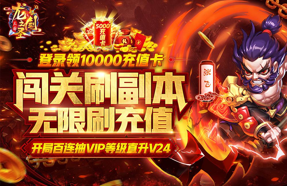 三国英雄豪杰《龙之剑圣(无级别千充)》2020-12-07 08:00:00首发