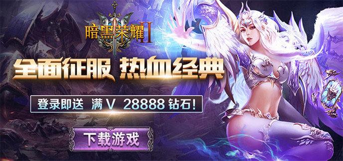 魔幻MMO手机游戏