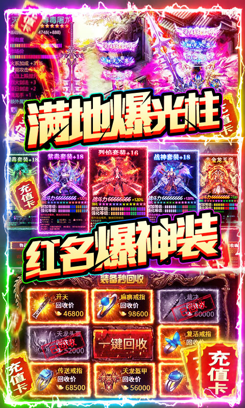 烈焰皇朝(爆10万真充)游戏截图4