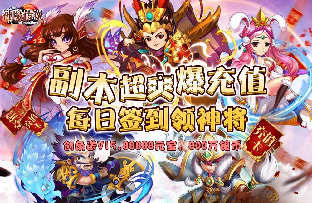 神话卡牌游戏《神魔传说(闯关爆充值)》2020-12-09 08:50:00首发