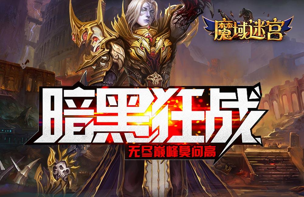 暗黑冒险手游《魔域迷宫》2020-12-09 09:00:00首发