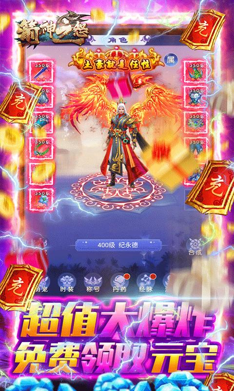箭神之怒(无限送元宝)