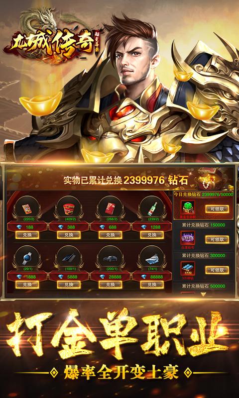 烈火屠龙(超变毒素)游戏截图1