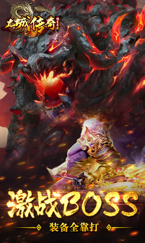 烈火屠龙(超变毒素)游戏截图2