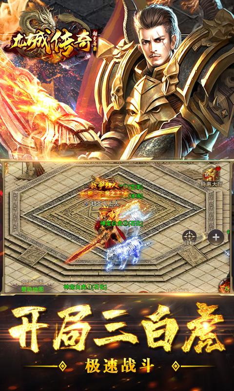 烈火屠龙(超变毒素)游戏截图3