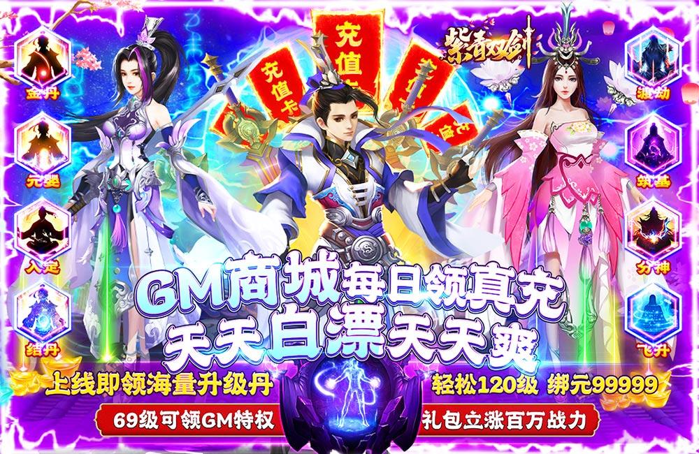 红武法宝免费送《紫青双剑(送GM无限充)》2020-12-15 08:30:00首发