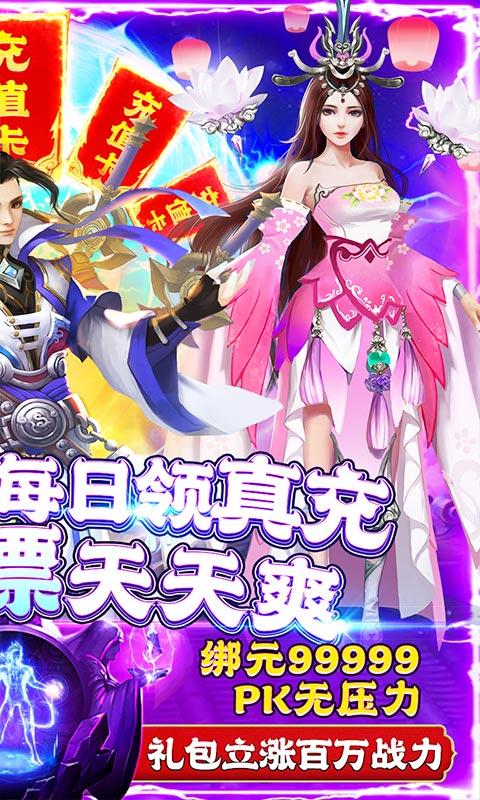 紫青双剑(送GM无限充)截图
