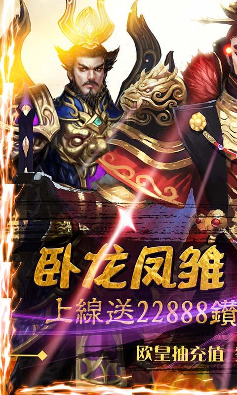 三国online(每日领红包)游戏截图1
