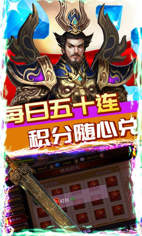 三国online(每日领红包)游戏截图3